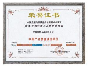 卤人甲产品质量荣誉证书